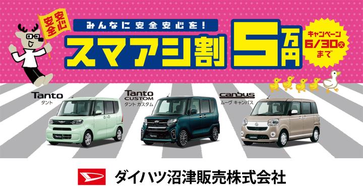 スマアシ割5万円キャンペーン