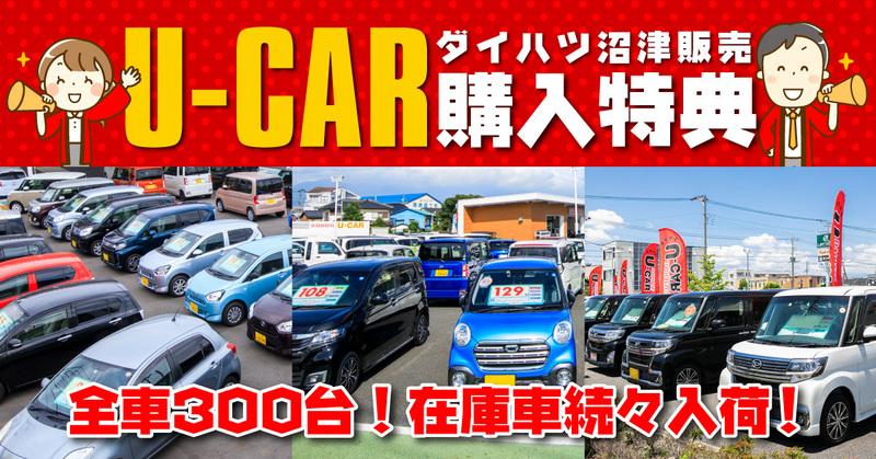★6月のイチオシ中古車情報★