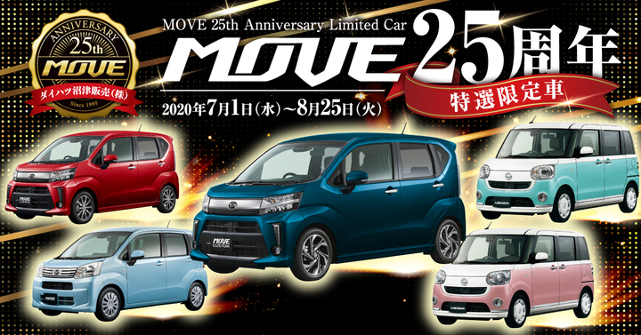 ムーヴ25周年限定車
