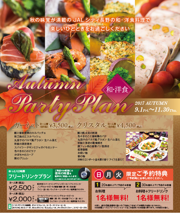 Autumn Party Plan -和・洋食-