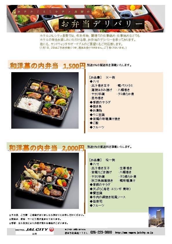 ホテルJALシティ長野のお弁当デリバリー