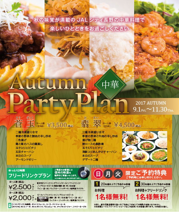 Autumn Party Plan -中華-