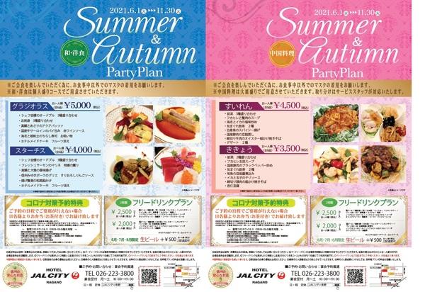 夏!!宴会暑気払い 懇親会パーティープラン6月1日火曜日よりスタート