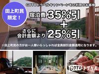 田上町民限定★25%引