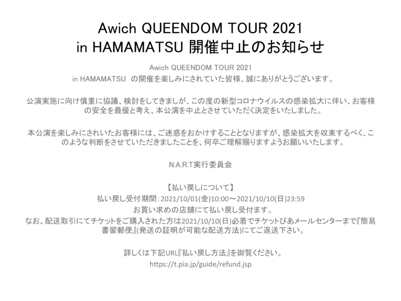 【公演中止】Awich QUEENDOM TOUR 2021  in HAMAMATSU