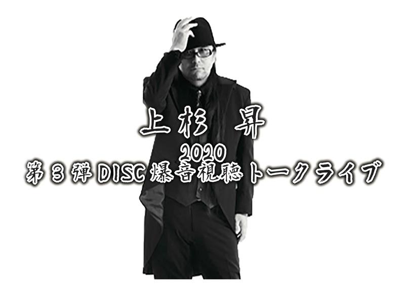 上杉昇 2020第3弾DISC爆音視聴トークライブ