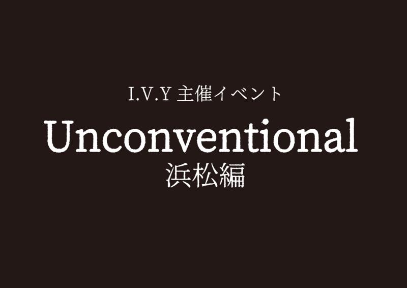 【中止】 I.V.Y主催 「Unconventional -浜松編-」