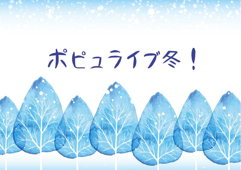 ポピュライブ冬! [学生ライブ]