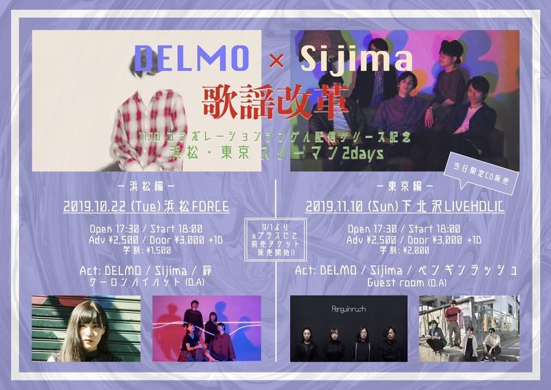 「DELMO×SIJIMA 歌謡改革-浜松編-