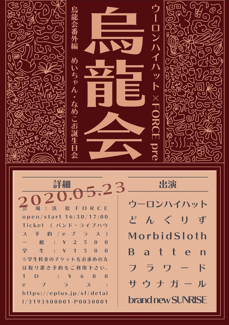 【公演延期】 烏龍会番外編 〜めいちゃん・なめこお誕生日会〜