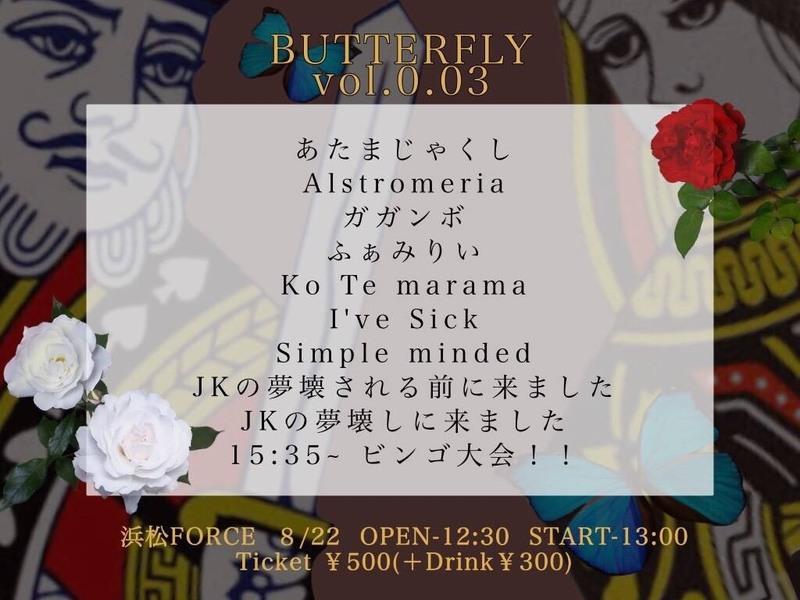 BUTTERFLY  vol,0.03