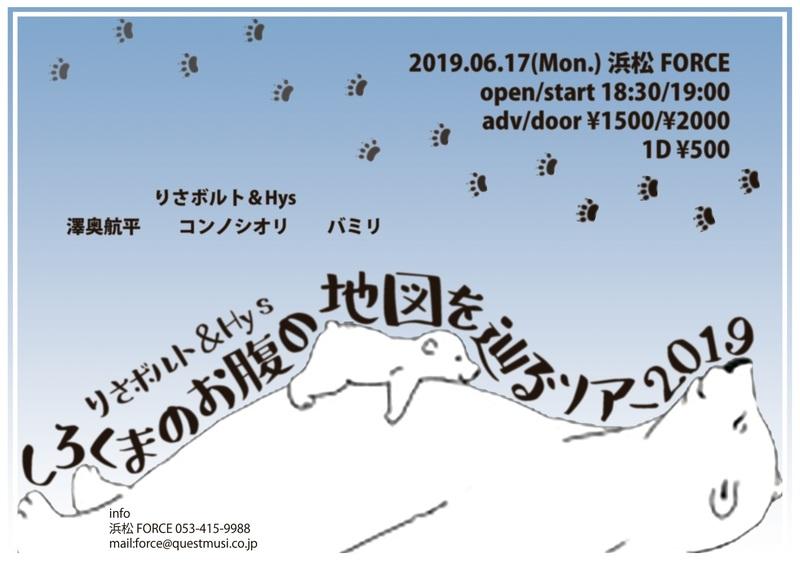 りさボルト&Hys〜しろくまのお腹の地図を辿るツアー2019〜