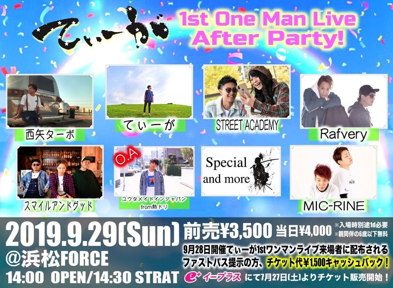 てぃーが 1st One Man Live After Party!