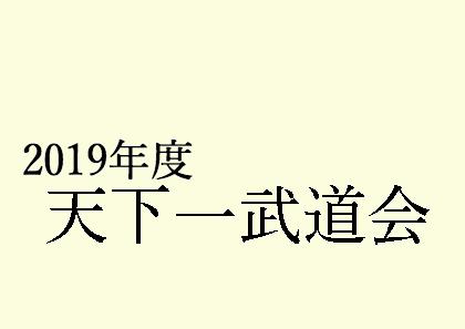 【中止】 2019年度 天下一武道会