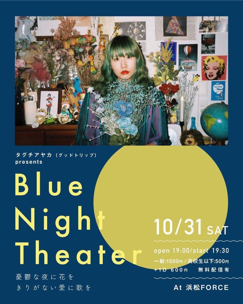 タグチアヤカ(グッドトリップ)pre BLUE NIGHT THEATER