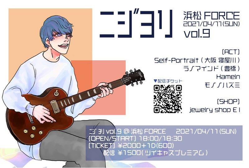 ニジヨリ vol.9