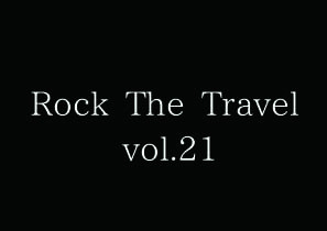Rock The Travel vol.21