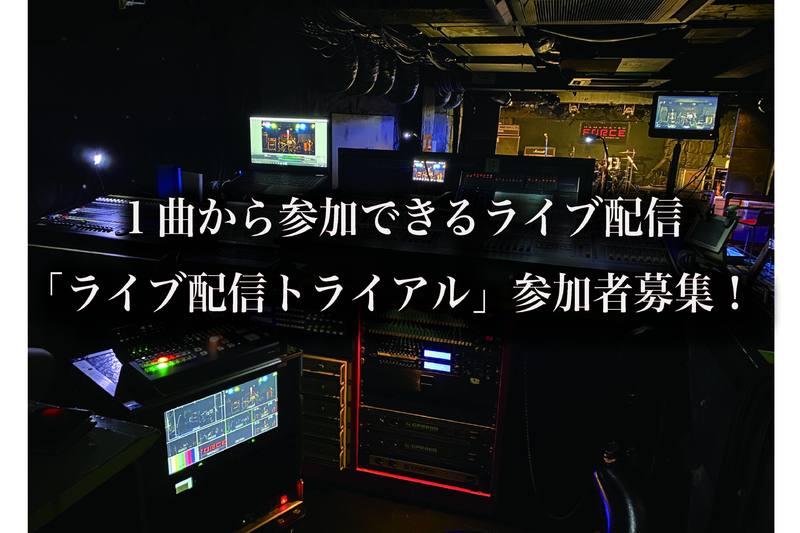 1曲から参加できるライブ配信「ライブ配信トライアル」参加者募集!