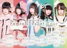 【公演中止】 星歴13夜 18都市20公演「FemtoNovaSet Tour」