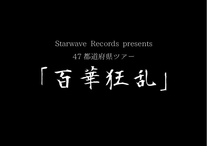 Starwave Records presents