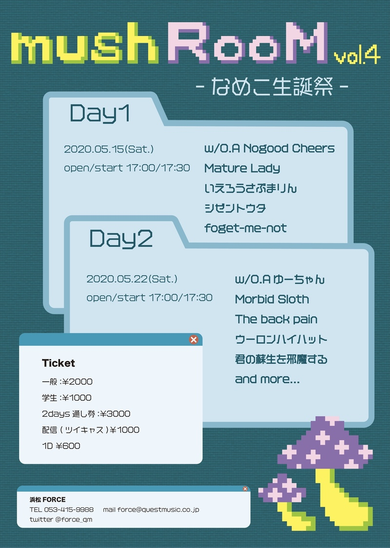mush RooM vol.4 -なめこ生誕祭-day1