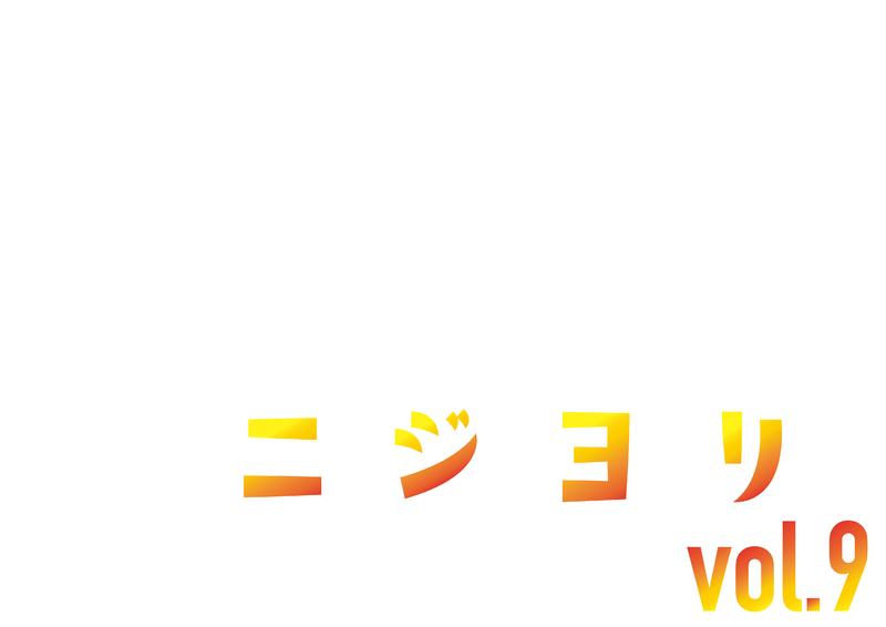 【公演延期】 ニジヨリ vol.9