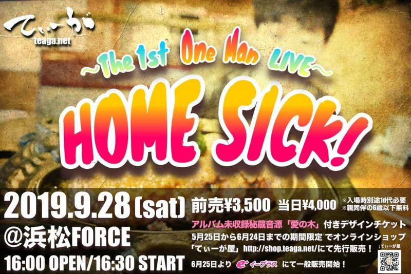 HOMESICK!〜The 1st One Man LIVE〜