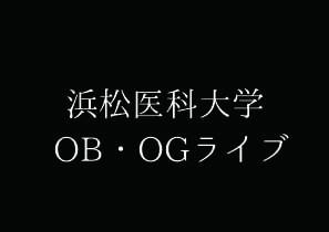 浜松医科大学OB・OGライブ
