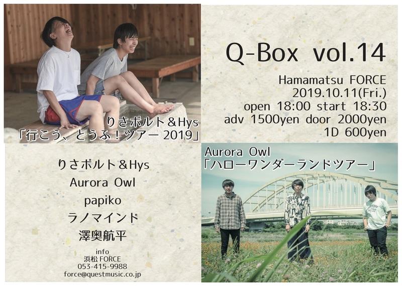 Q-Box vol.14