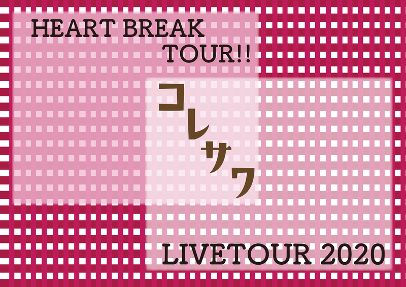 【公演延期】 コレサワLIVE TOUR 2020 HEART BREAK TOUR!!