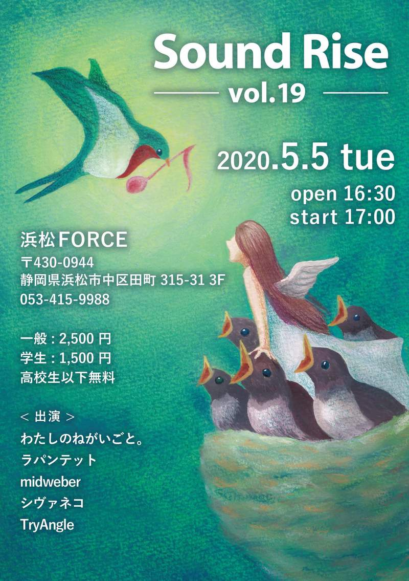 【公演延期】 SoundRise vol.19