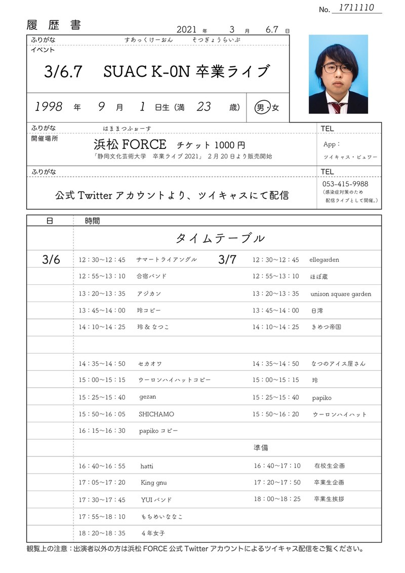 3/6-7 SUAC K-ON 卒業ライブ