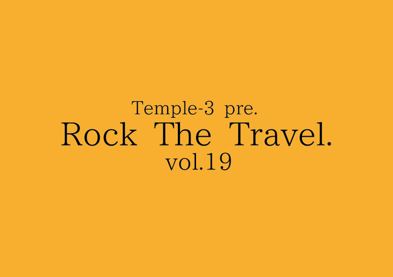 Rock The Travel. vol.19