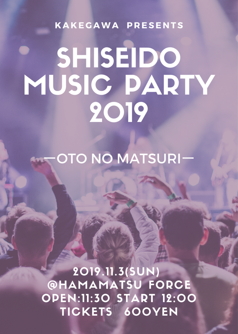 SHISEIDO MUSIC PARTY 2019 -OTO NO MATSURI-