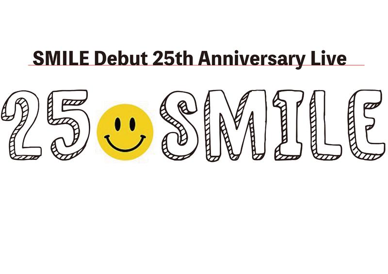 【振替公演】 SMILE デビュー25th Anniversary Live 「25☻SMILE」