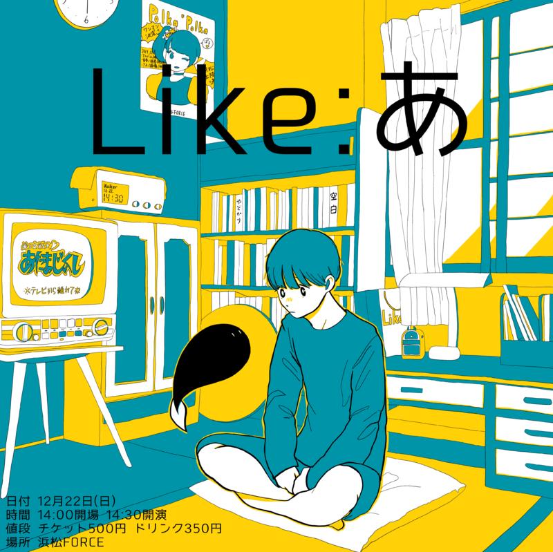 Like:あ