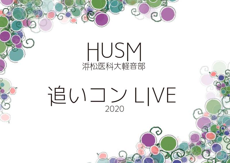 【中止/延期】 HUSM追いコンLIVE2020