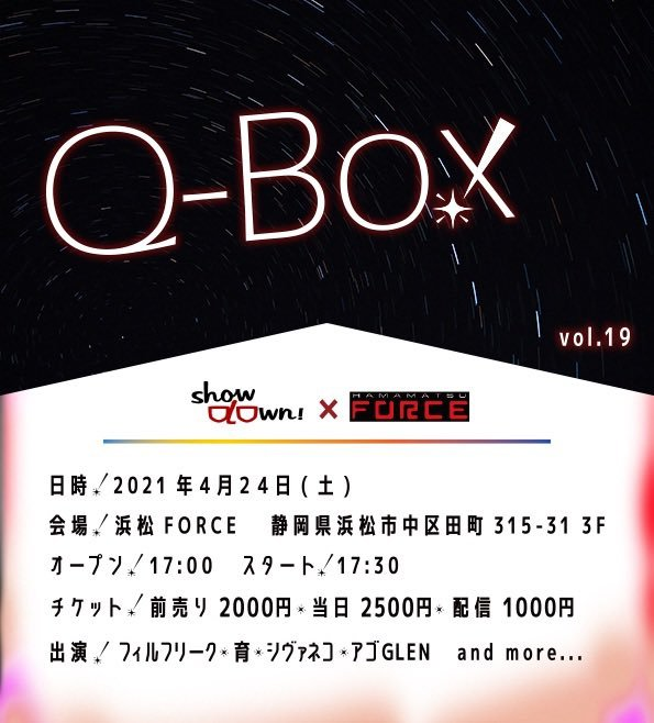 Q-Box vol.16 〜showdown!!×浜松FORCE〜