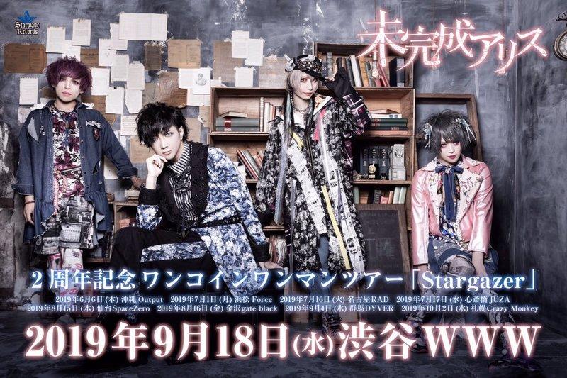 未完成アリス2周年記念ワンコインワンマンツアー「Stargazer」