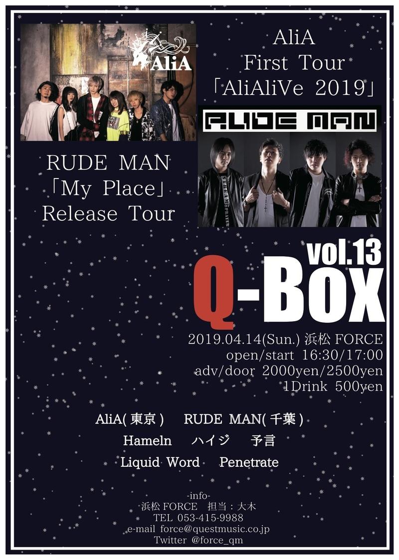 Q-Box vol.13