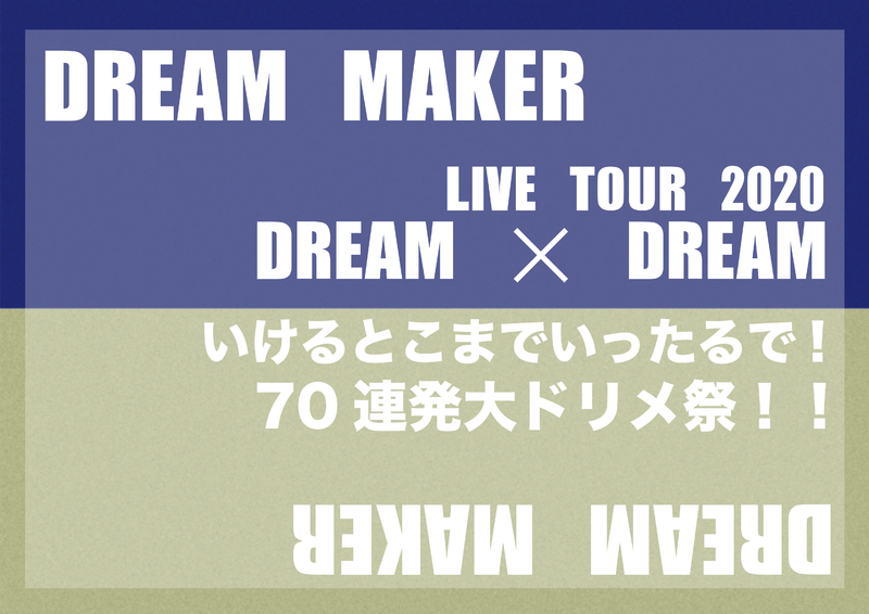 LIVE TOUR 2020 DREAM×DREAM