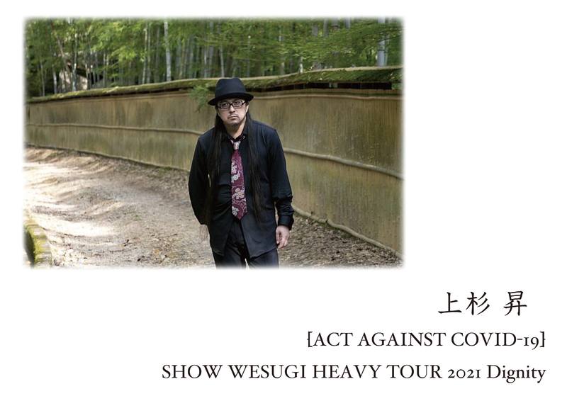 上杉昇 [ACT AGAINST COVID-19]SHOW WESUGI HEAVY TOUR 2021 Dignity