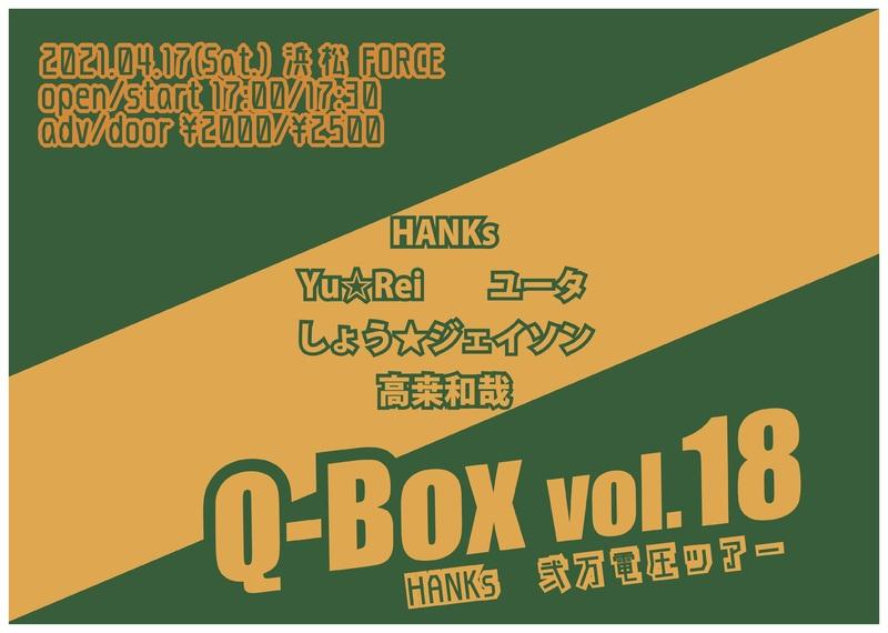 Q-Box vol.18 HANKs『弐万電圧ツアー』