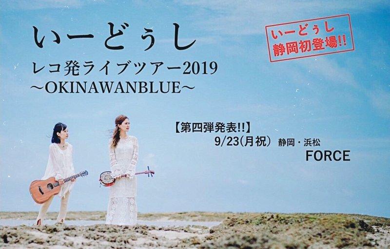 いーどぅしレコ発ライブ2019〜OKINAWANBLUE〜