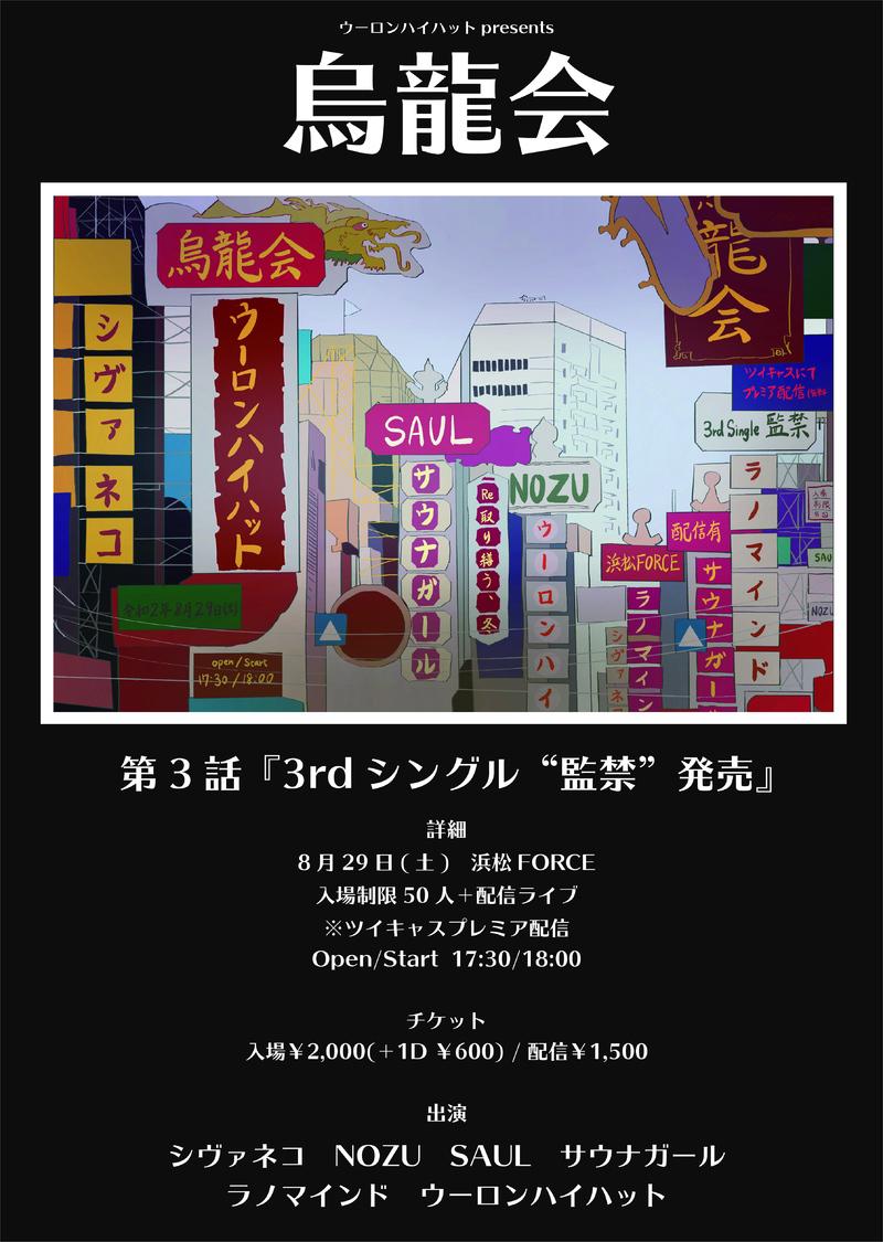 烏龍会 第3話「3rd Single 監禁 発売」