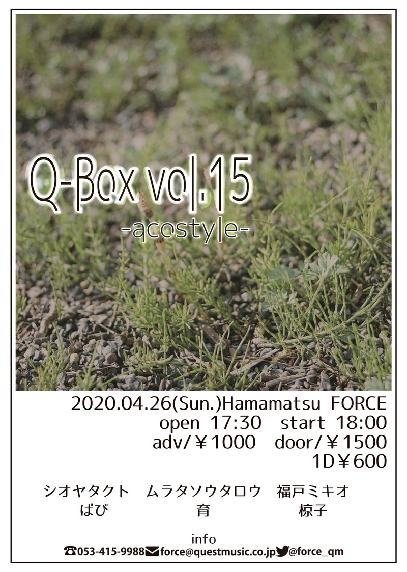 【公演中止】 Q-box vol.15 -acostyle-