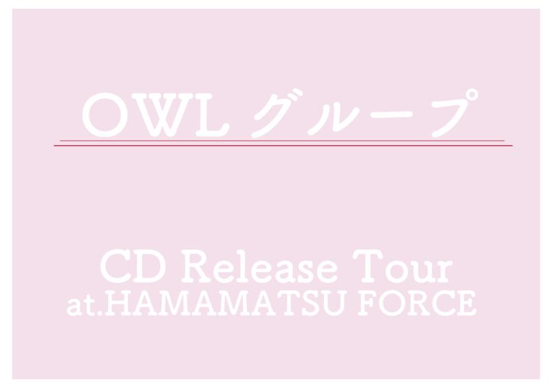 【中止/延期】 OWLグループ CDリリースツアー