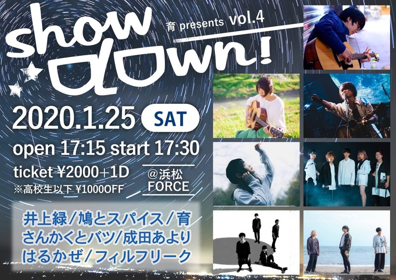 育presents. 『Showdown! vol.4』