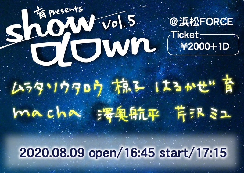 育presents 「Showdown! vol.5」