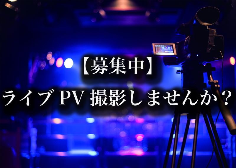 【募集中】「ライブ撮影会、参加者募集中!」